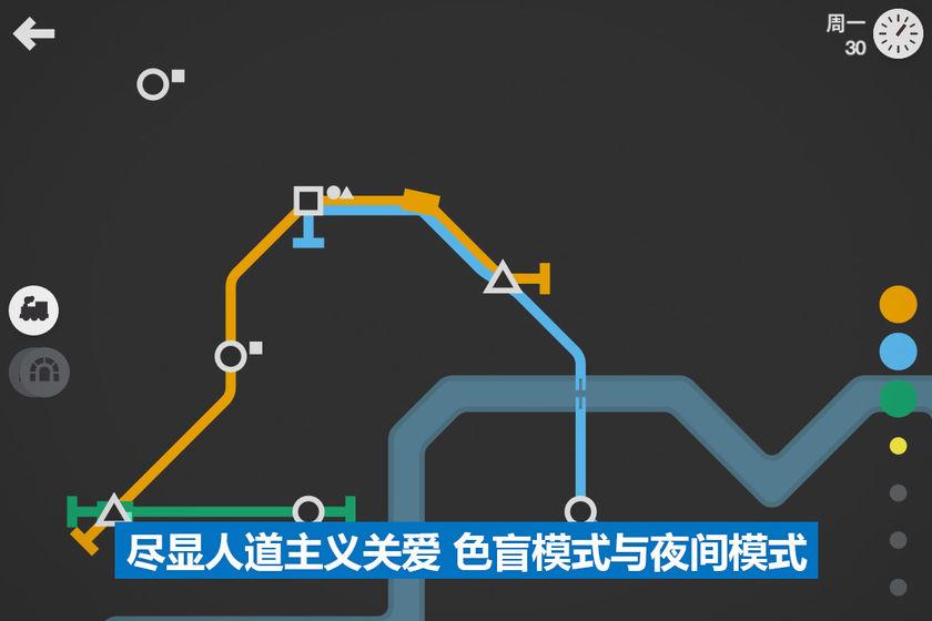 模拟地铁手游图4
