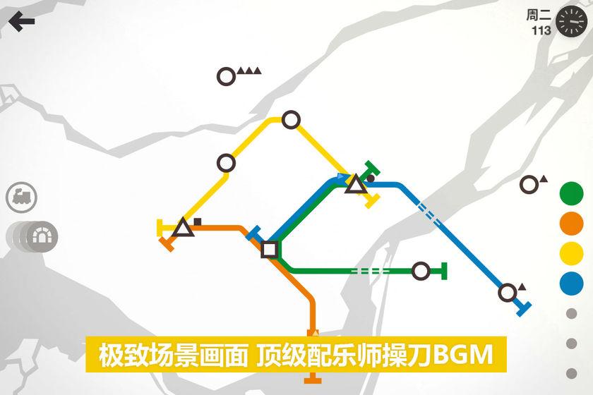 模拟地铁手游图1