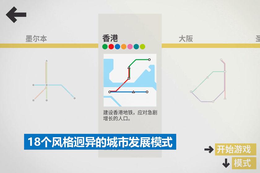 模拟地铁手游图2