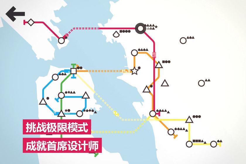 模拟地铁手游图3
