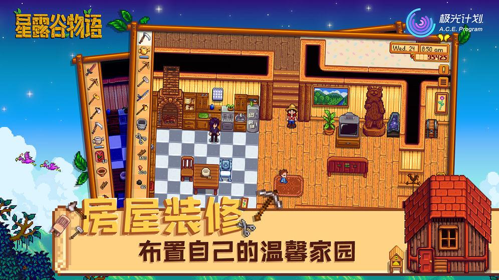 星露谷物语手机版图4
