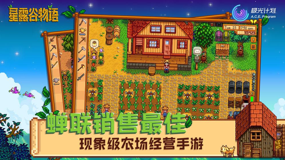 星露谷物语手机版图1