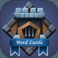 单词城堡手游