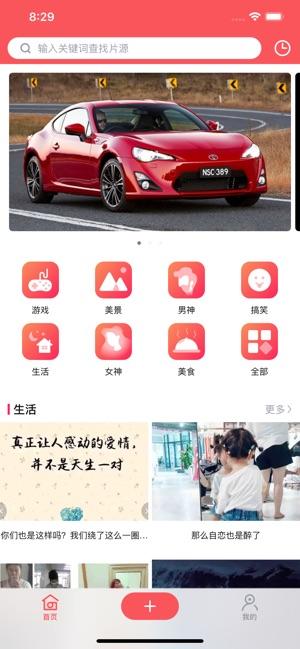 小辣椒视频app图1