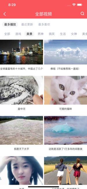 小辣椒视频app图2