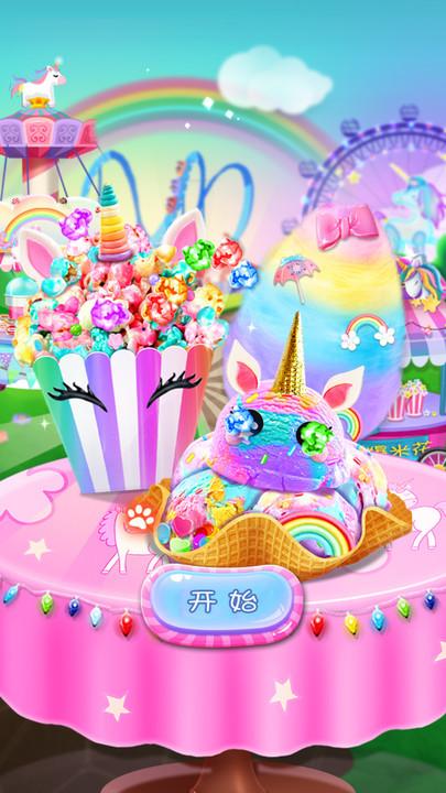 独角兽彩虹食物游戏图2