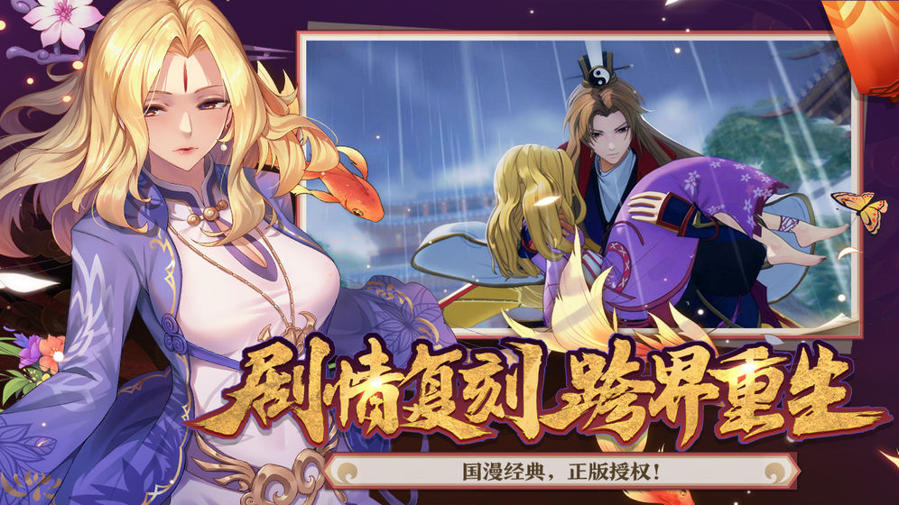 狐妖小红娘手游图4