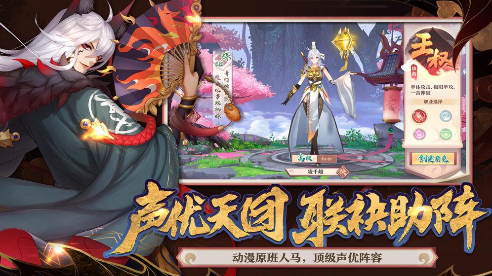 狐妖小红娘手游图3