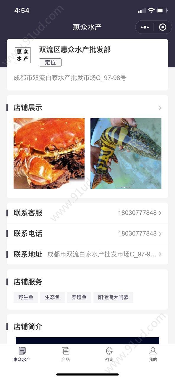 成都野生魚及河鮮批發小程序截圖
