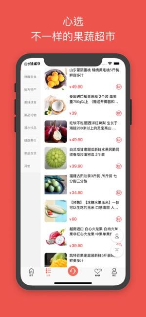 心选app图2