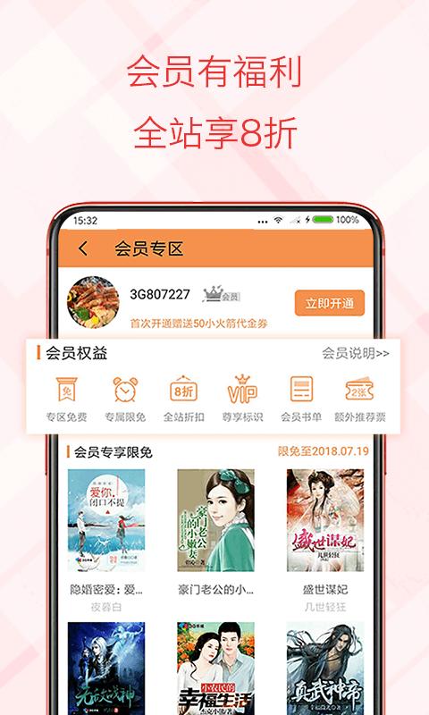 书虫小说电子书app图4