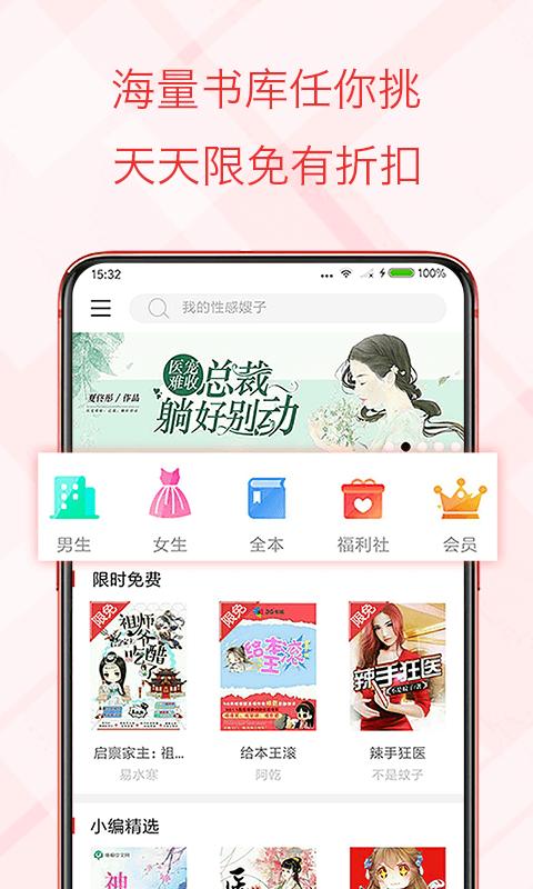 书虫小说电子书app图3