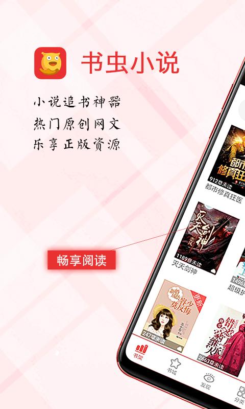 书虫小说电子书app图1