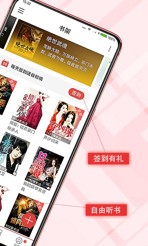 书虫小说电子书app图2