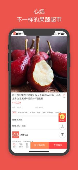 心选app图3