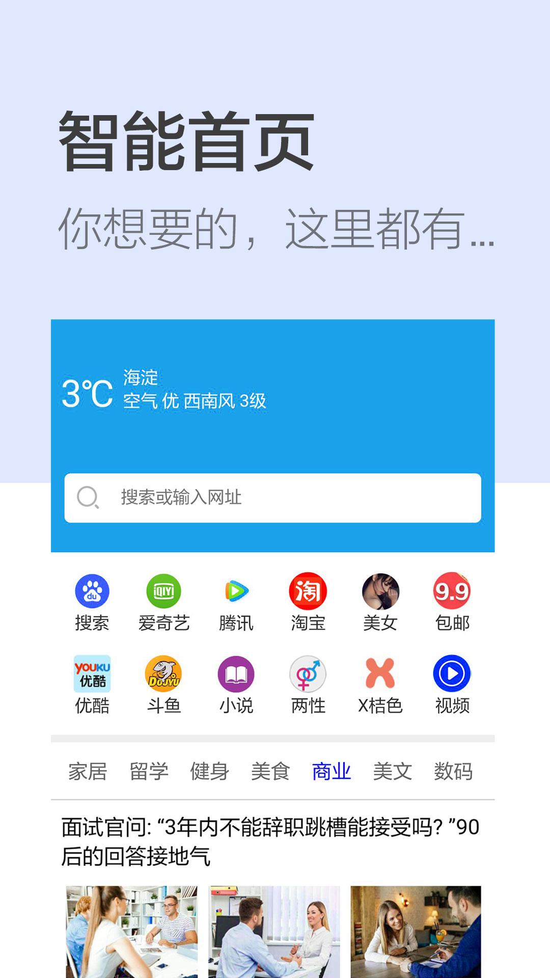 秘密浏览器app图1