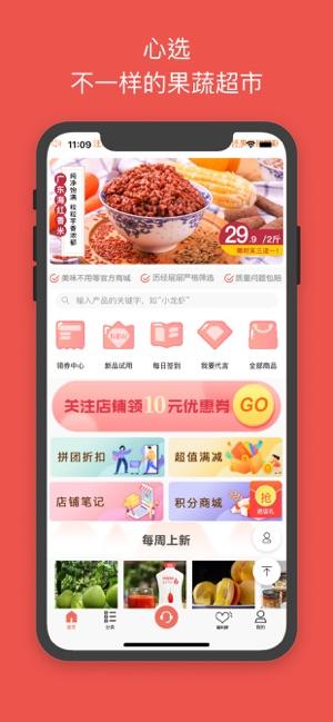 心选app图1