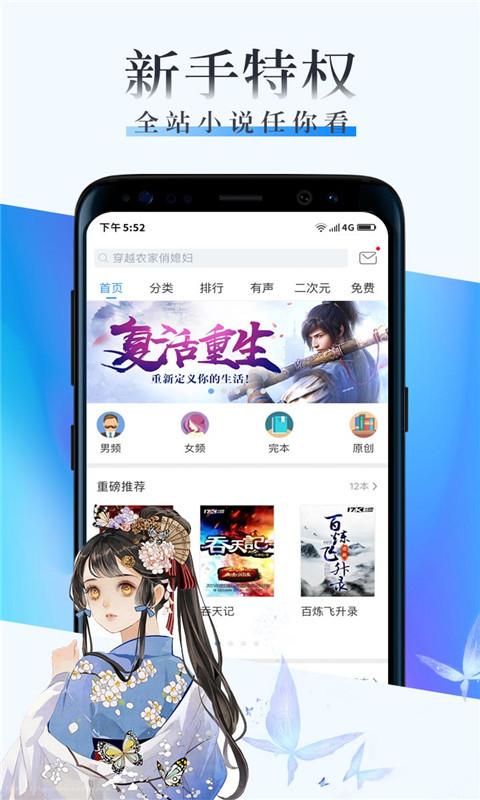 安卓读书app图1