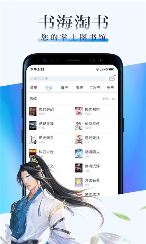 安卓读书app图2
