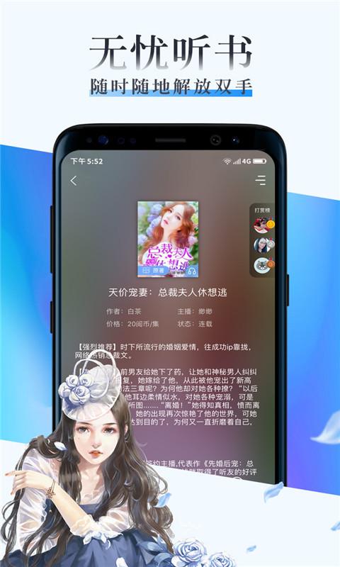 安卓读书app图3