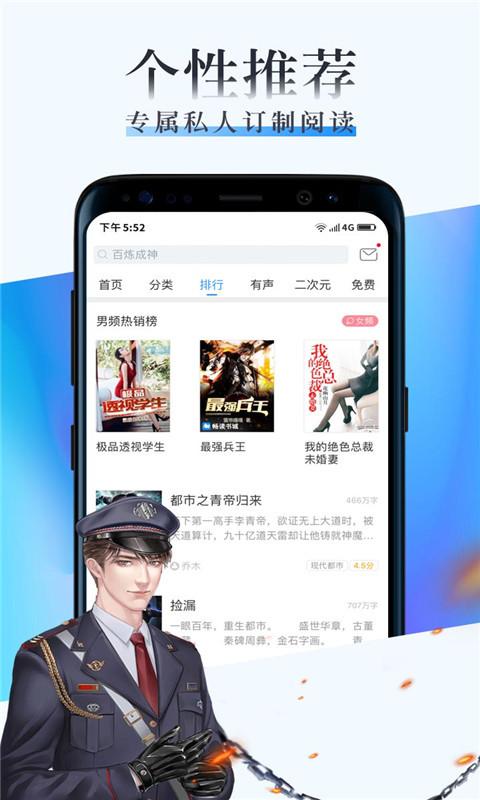 安卓读书app图4