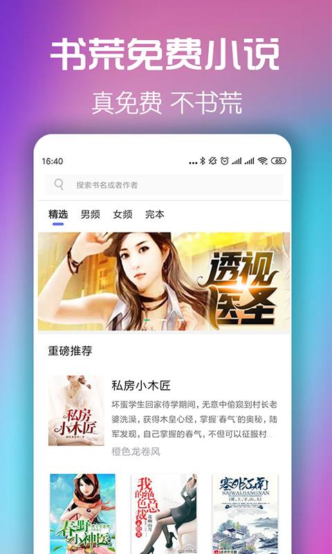 书荒免费小说大全app图1