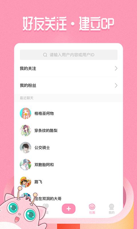 嗨酱app图4