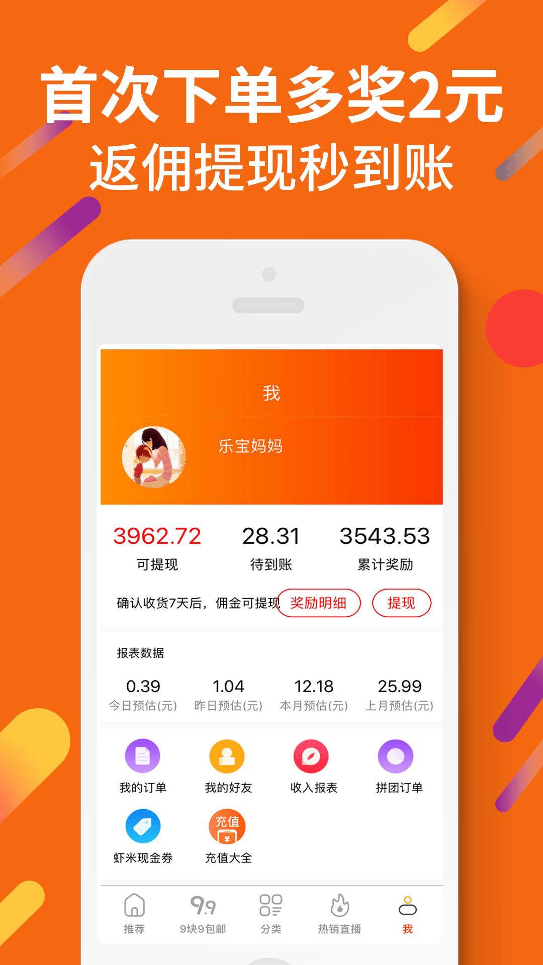虾米折扣app图2