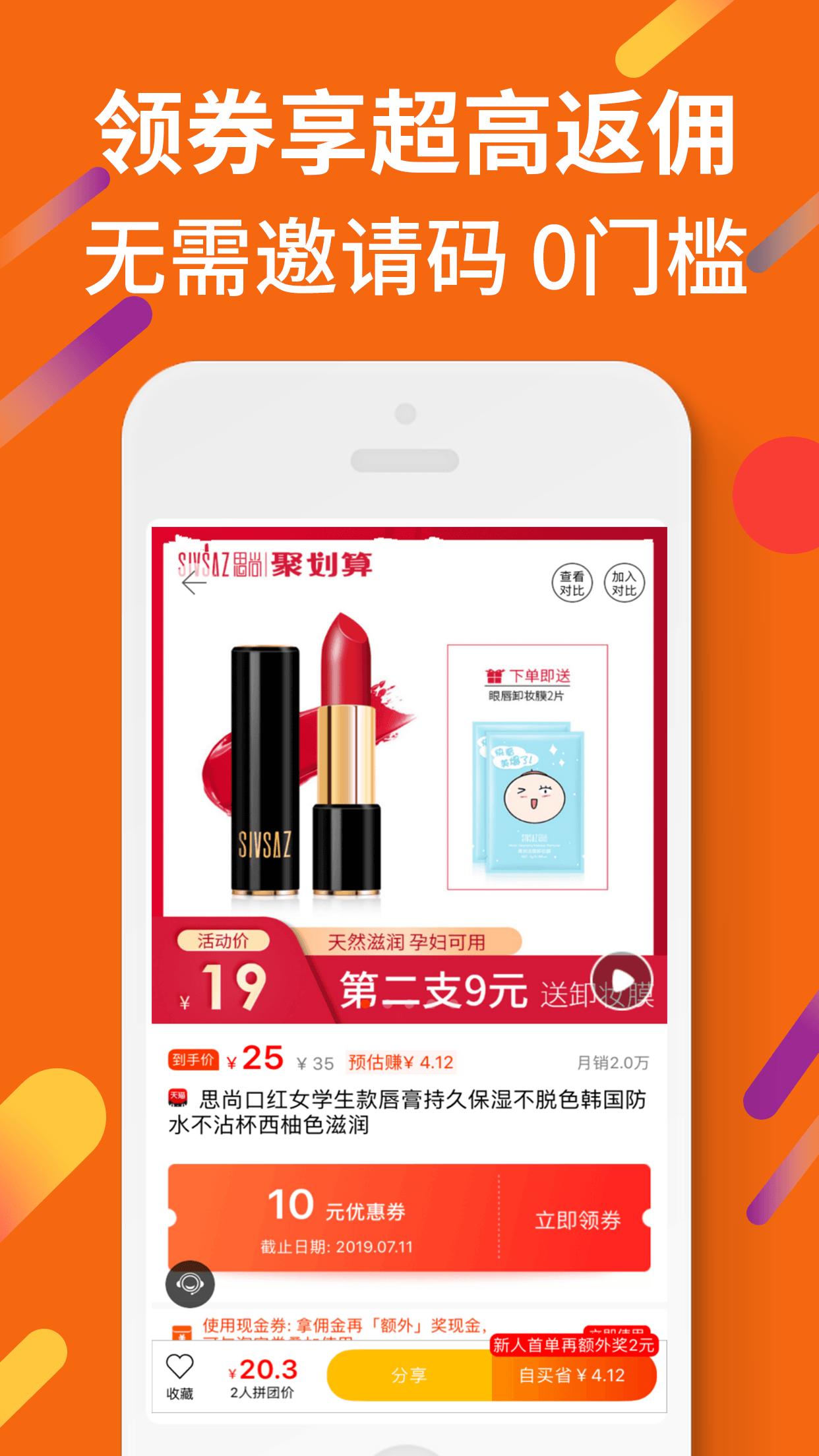 虾米折扣app图1