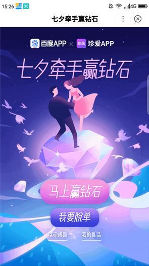 七夕牵手赢钻石游戏图2