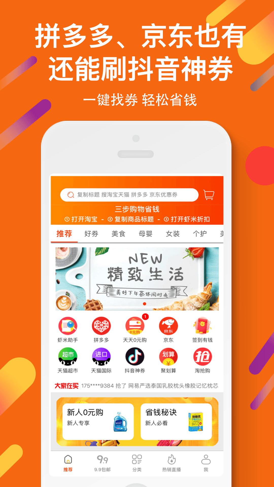 虾米折扣app图3