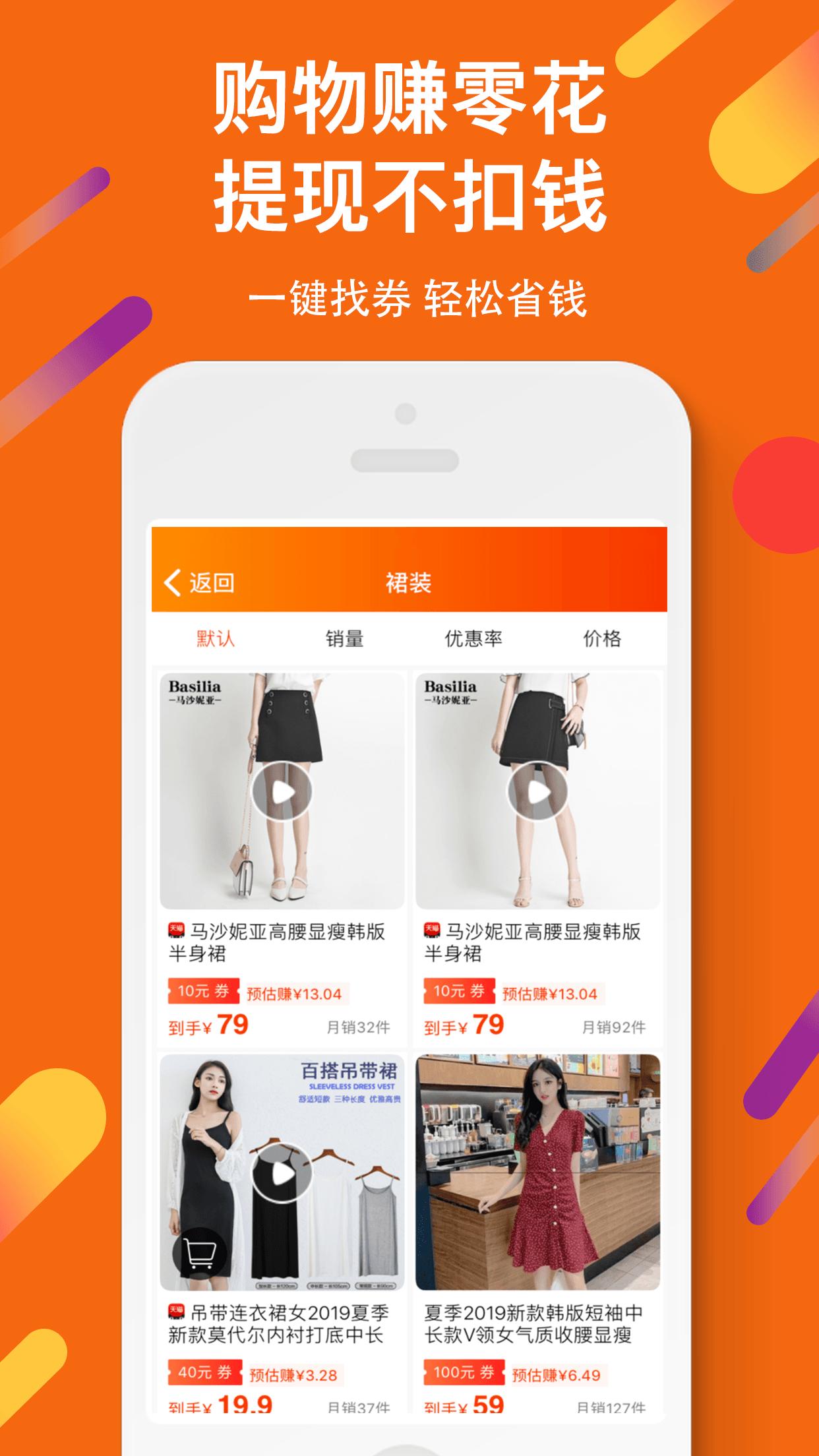 虾米折扣app图4
