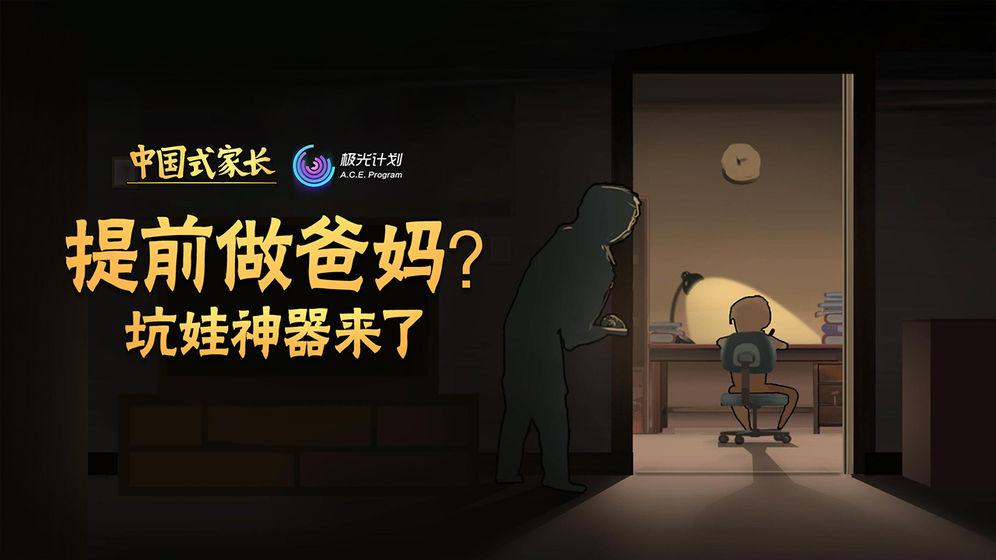 中国式家长手游图1