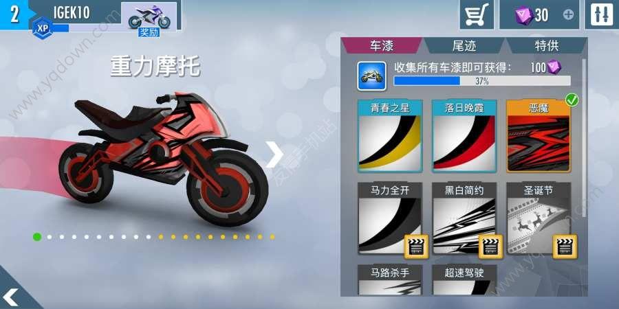 超级摩托车零破解版图4