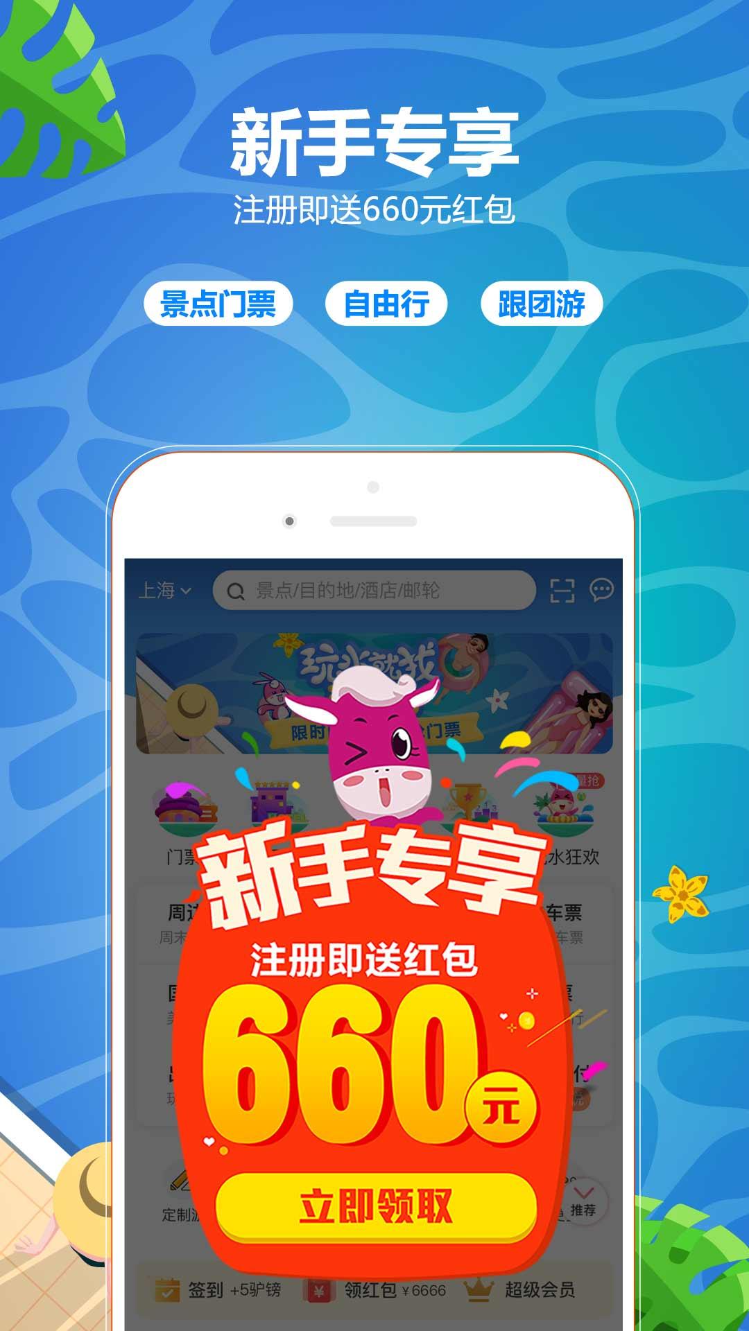 驴妈妈旅游app图5