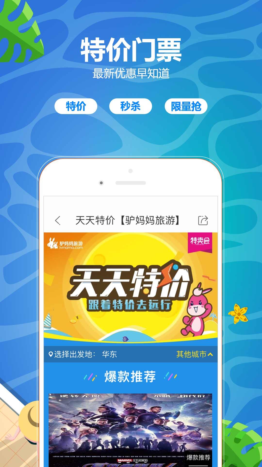 驴妈妈旅游app图2