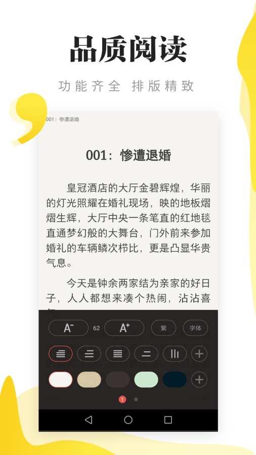 书伴阅读app图4