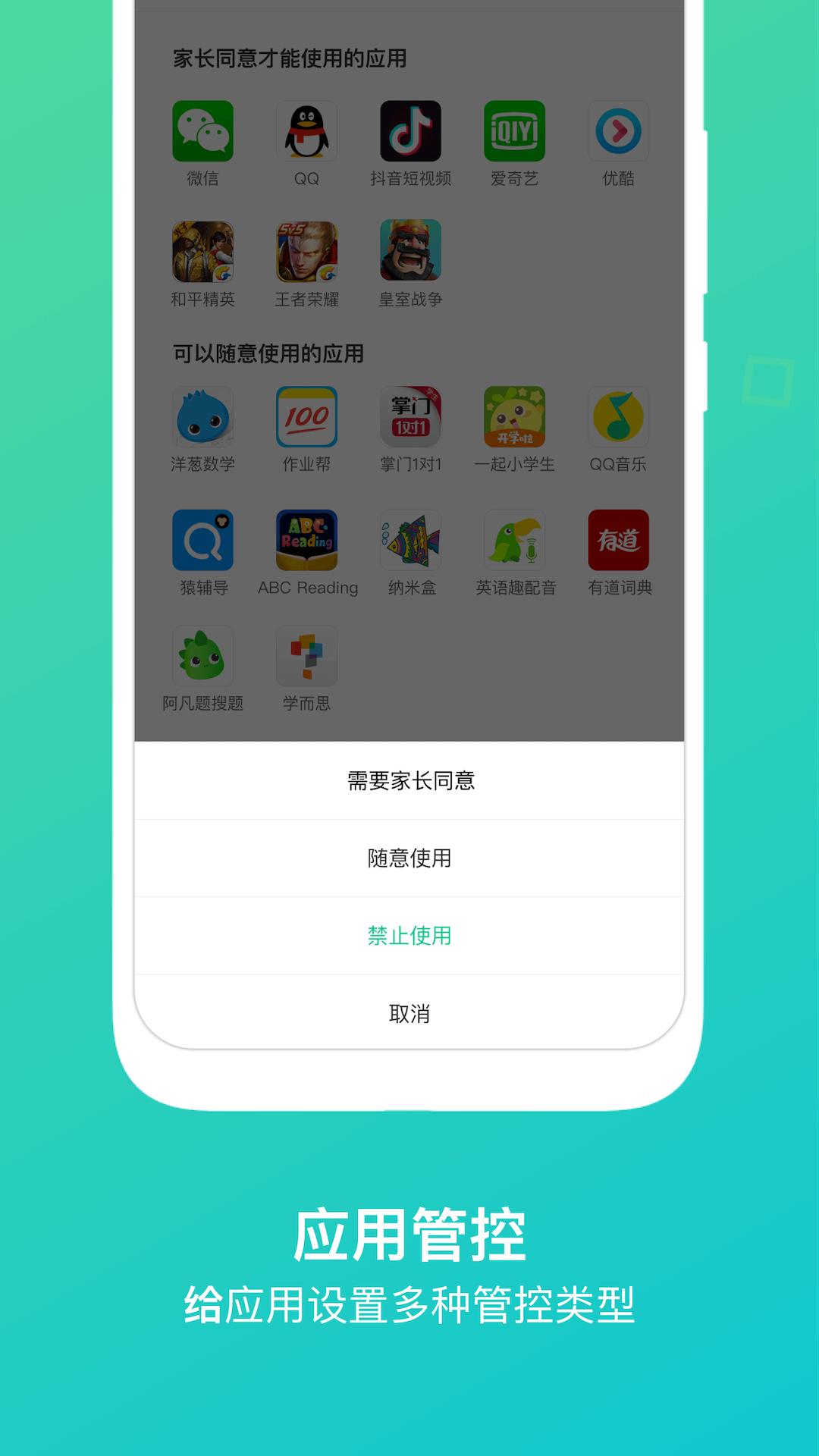 猫头鹰管家app图1