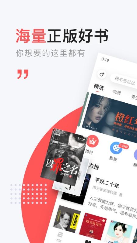 网易云阅读app图1