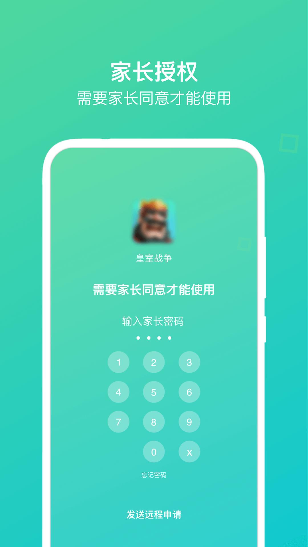 猫头鹰管家app图2