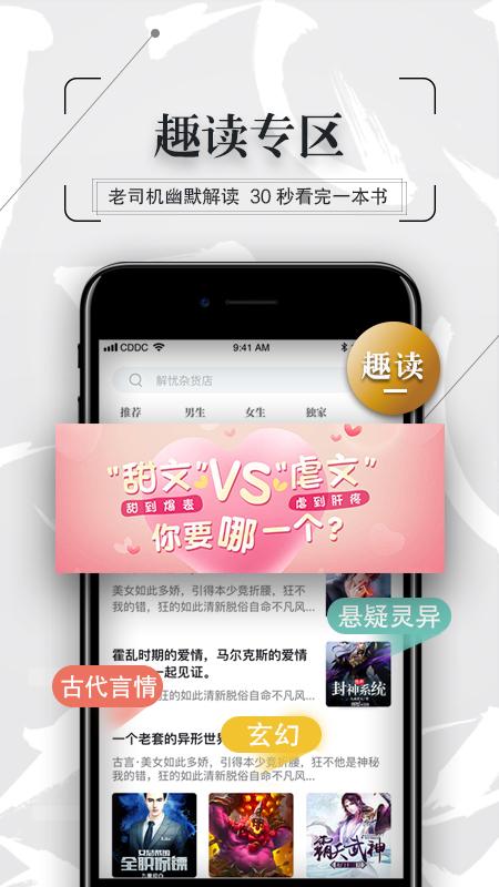 小说世界app图3