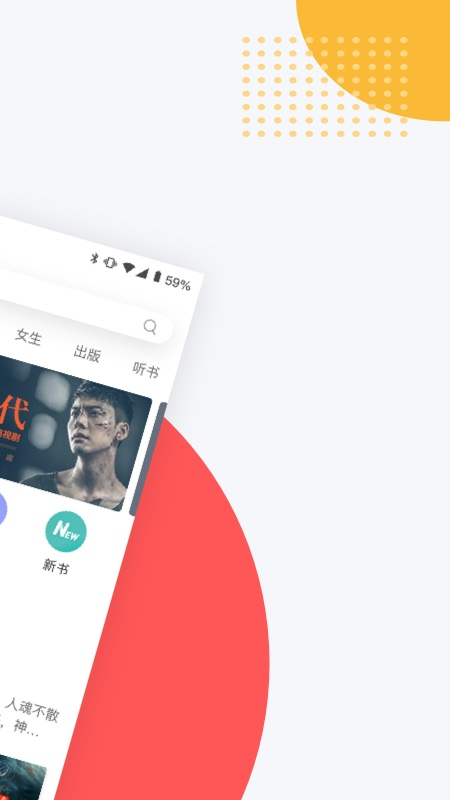 网易云阅读app图2