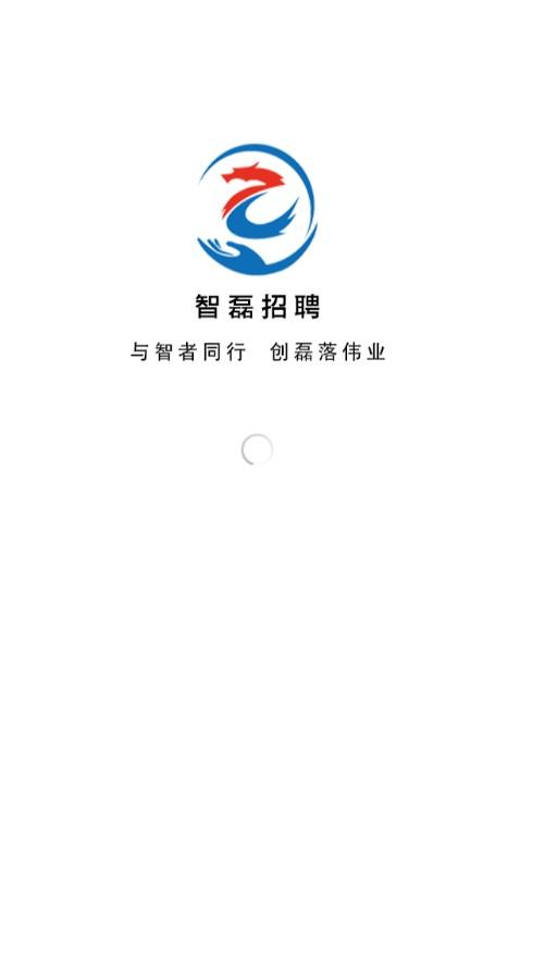 智磊招聘app图2