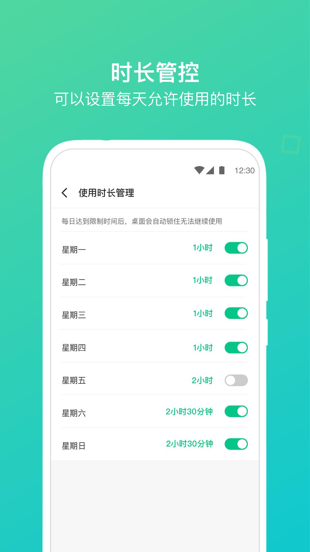 猫头鹰管家app图3