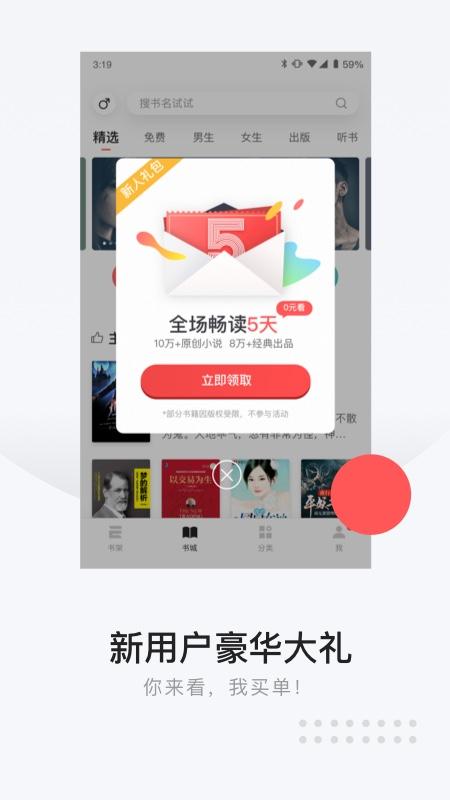 网易云阅读app图3
