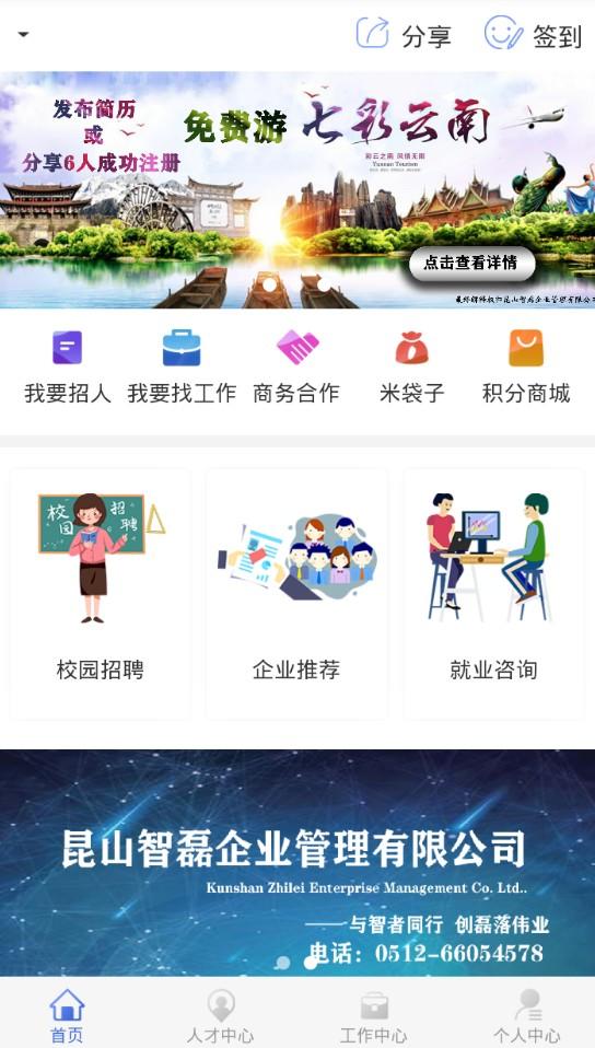 智磊招聘app图3