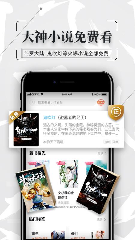 小说世界app图1