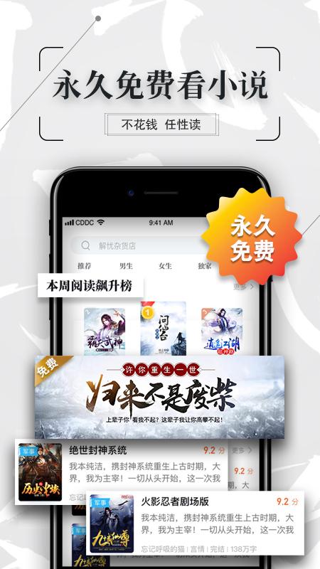 小说世界app图2