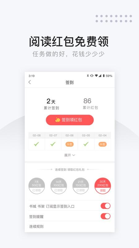 网易云阅读app图4