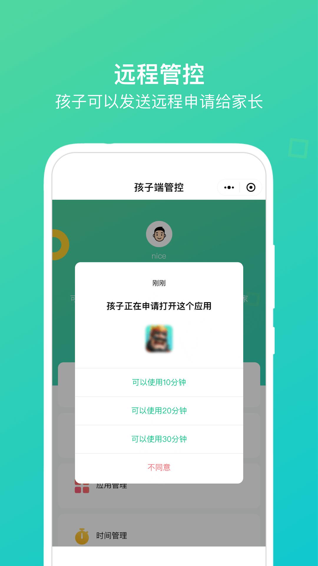 猫头鹰管家app图5